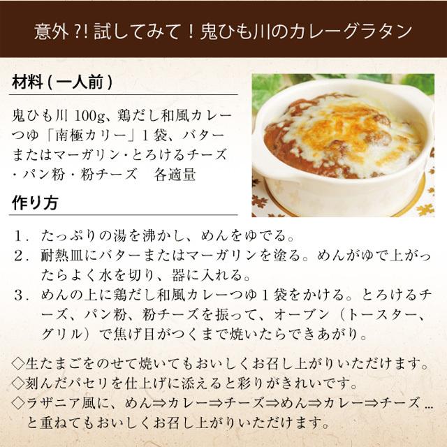 鬼ひも川のカレーグラタン レシピ