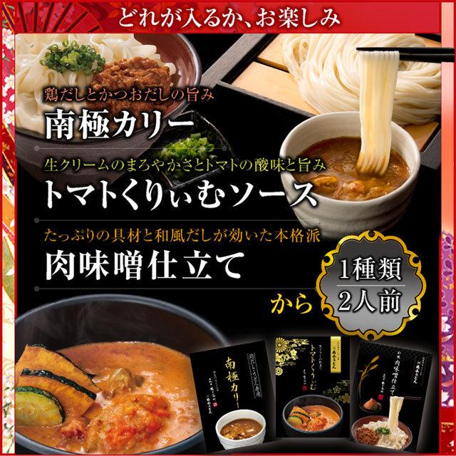 福福セット_カレー、トマトクリーム、肉味噌