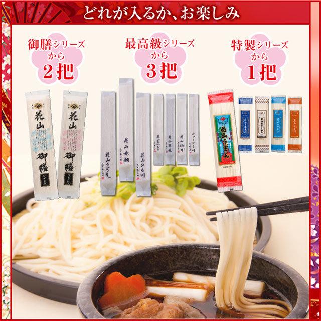 福福セット_麺