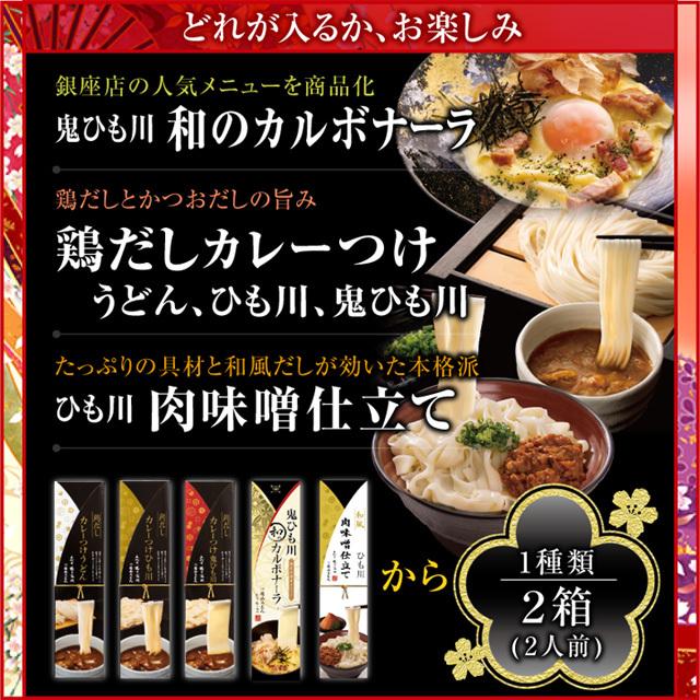 どれが入るかお楽しみ 高級つゆ付きの麺