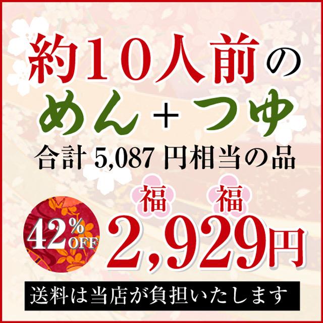 福福セット_送料込み2929円