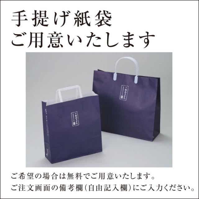 ギフト対応_紙袋について