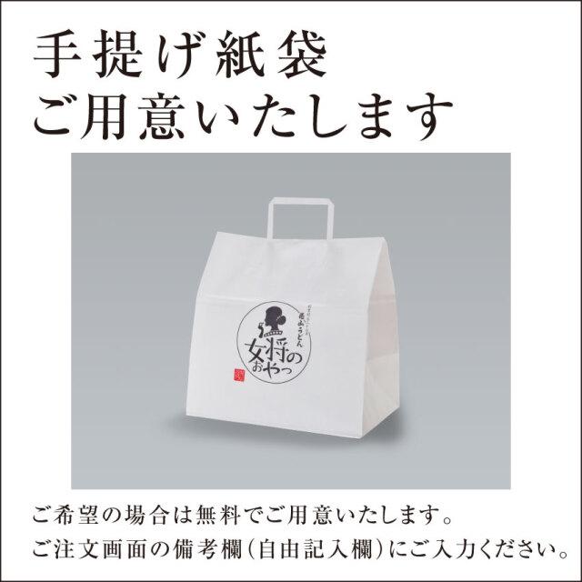 ギフト対応_かりんとう(さくさく花鈴)専用の紙袋