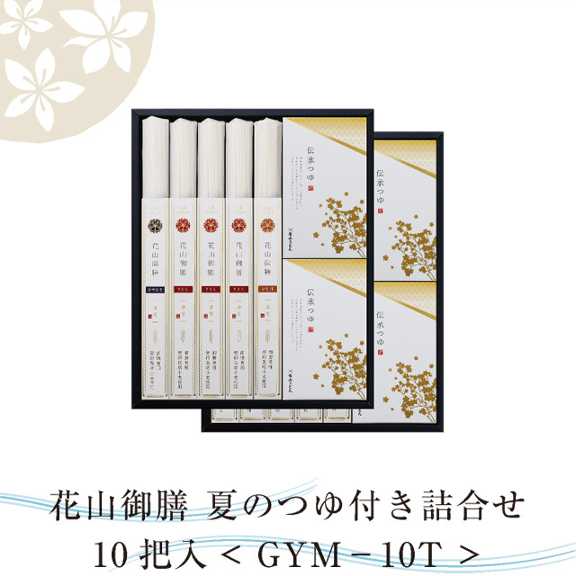 gym-10t 花山御膳 夏 10把 つゆ付き