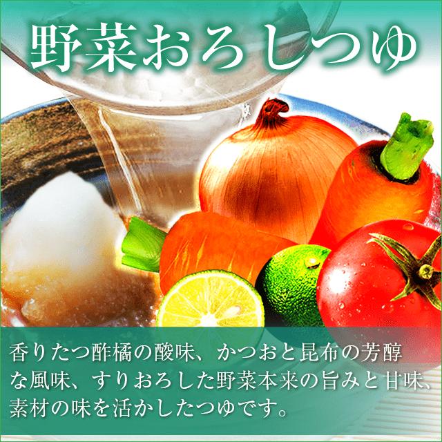 夏野菜おろしつゆ 商品画像