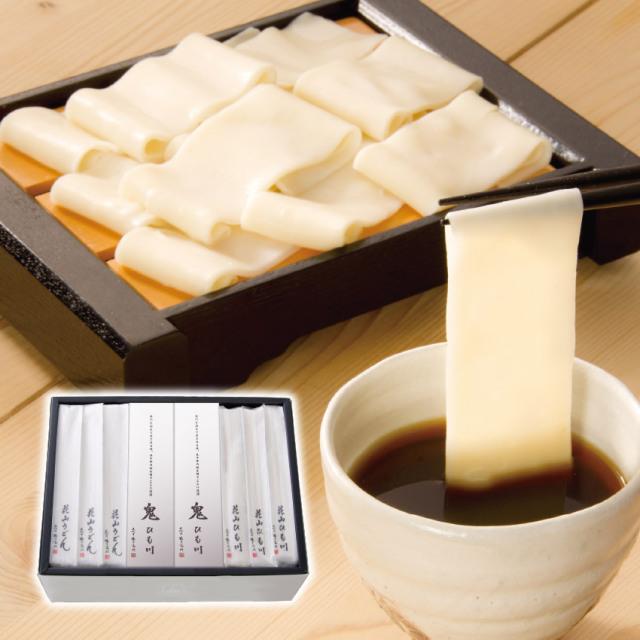 うどん、ひも川、鬼ひも川 詰合せ(OA-20)【化粧箱入りギフト】