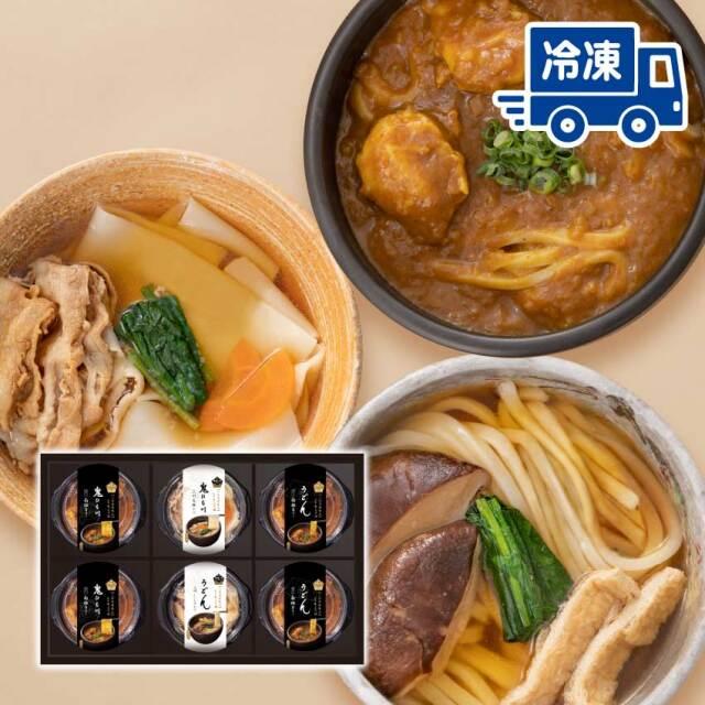 老舗のうどん味くらべ6食セット(冷凍)商品写真