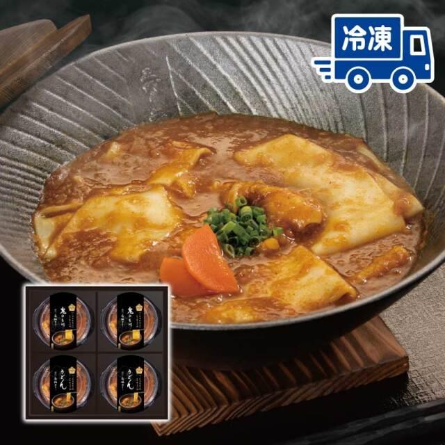 南極カリーうどん・鬼ひも川4食セット(冷凍)商品写真