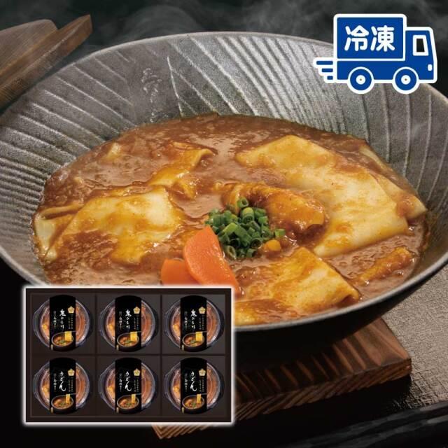 南極カリーうどん・鬼ひも川6食セット(冷凍)商品写真