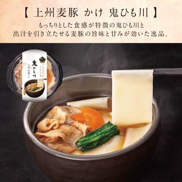 上州麦豚かけ鬼ひも川(冷凍)イメージ