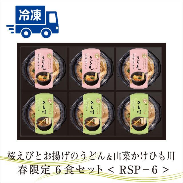 冷凍 2021春限定 RSP-6 商品写真