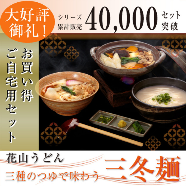 三冬麺アウトレット