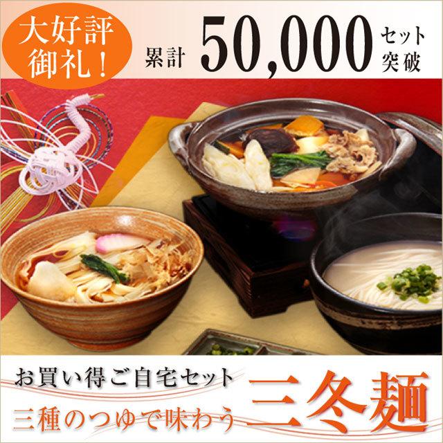 三冬麺アウトレット お買い得ご自宅セット