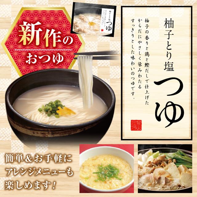 三冬麺2020新作のおつゆ「柚子とり塩つゆ」