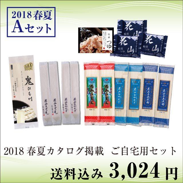 2018春夏カタログ掲載ご自宅用セットA