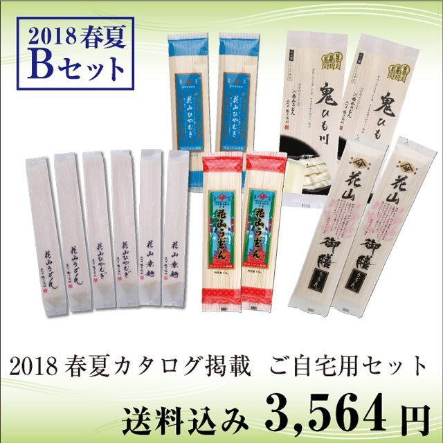 2018春夏カタログ掲載ご自宅用セットB