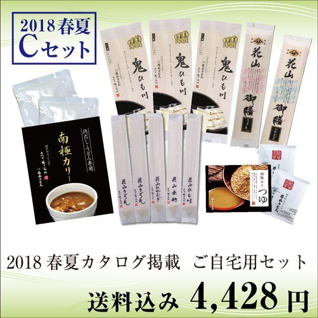 2018春夏カタログ掲載ご自宅用セットC