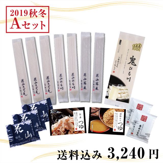 2019秋冬カタログ掲載ご自宅用セットA