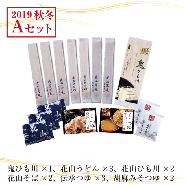 2019秋冬カタログ掲載ご自宅用セットA 内容