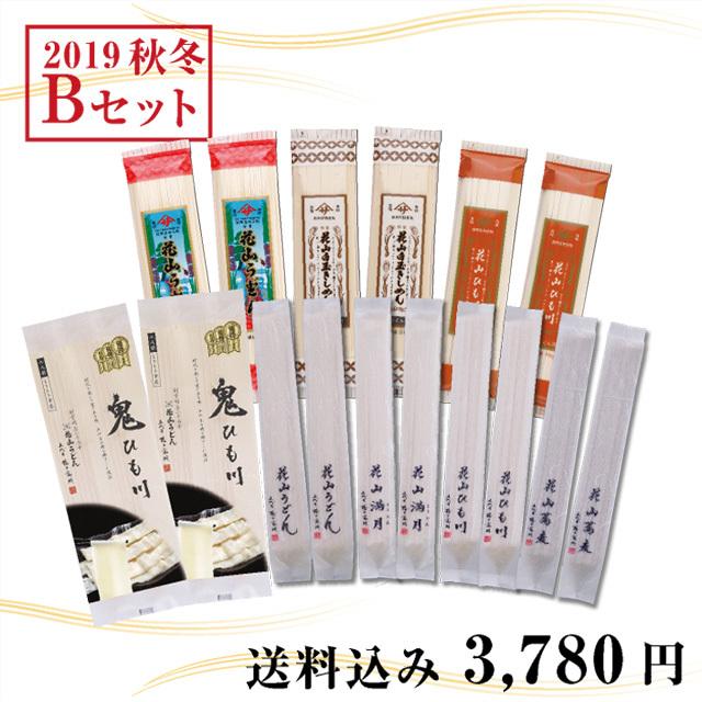 2019秋冬カタログ掲載ご自宅用セットB