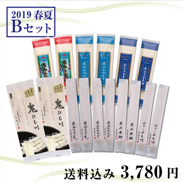 2019春夏カタログ掲載ご自宅用セットB