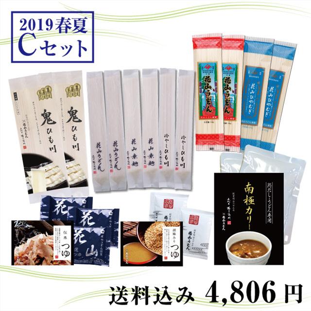 2019春夏カタログ掲載ご自宅用セットC