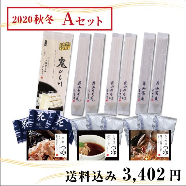 2020秋冬カタログ掲載ご自宅用セットA