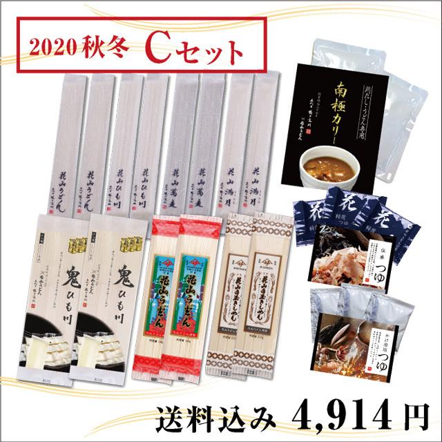 2020秋冬カタログ掲載ご自宅用セットC