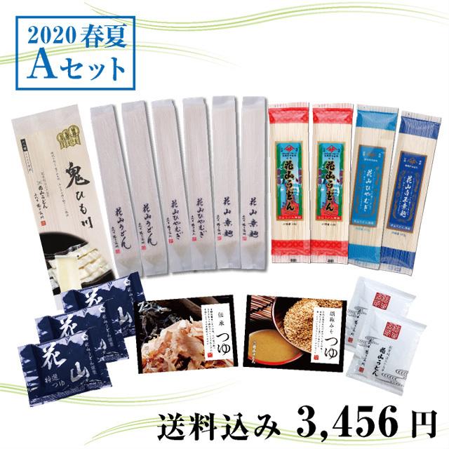 2020春夏カタログ掲載ご自宅用セットA
