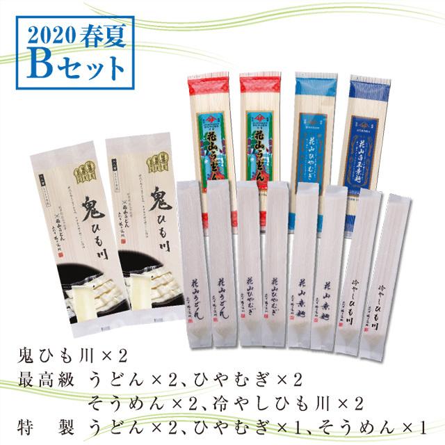 2020春夏カタログ掲載ご自宅用セットB
