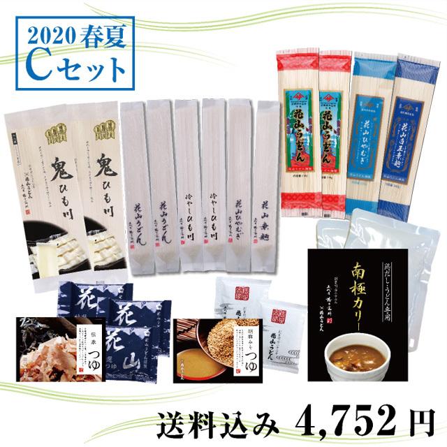 2020春夏カタログ掲載ご自宅用セットC