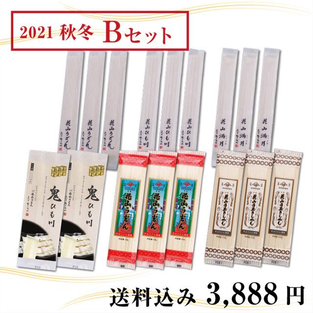 2021秋冬カタログ掲載ご自宅用セットB