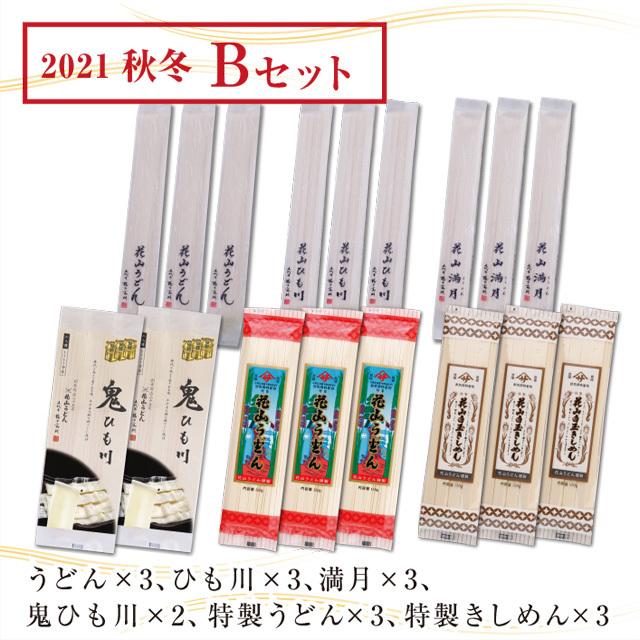 2021秋冬カタログ掲載ご自宅用セットB セット内容