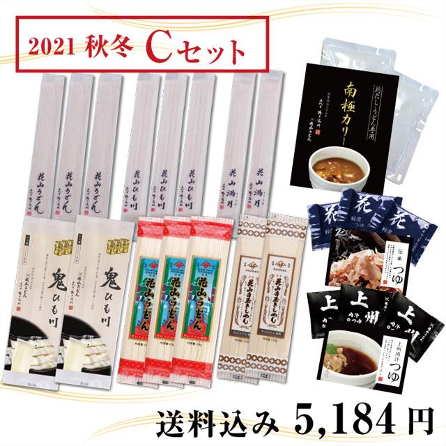 2021秋冬カタログ掲載ご自宅用セットC