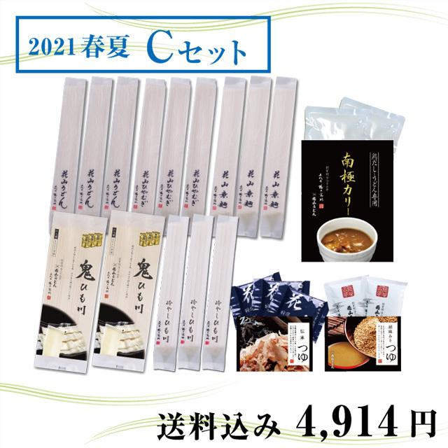 2021春夏カタログ掲載ご自宅用セットC