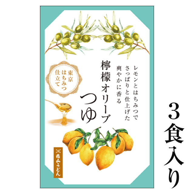 檸檬オリーブつゆ 東京はちみつ仕立て 3食入り パッケージ