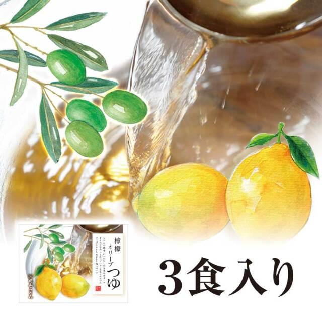 檸檬オリーブつゆ 3食入り パッケージ