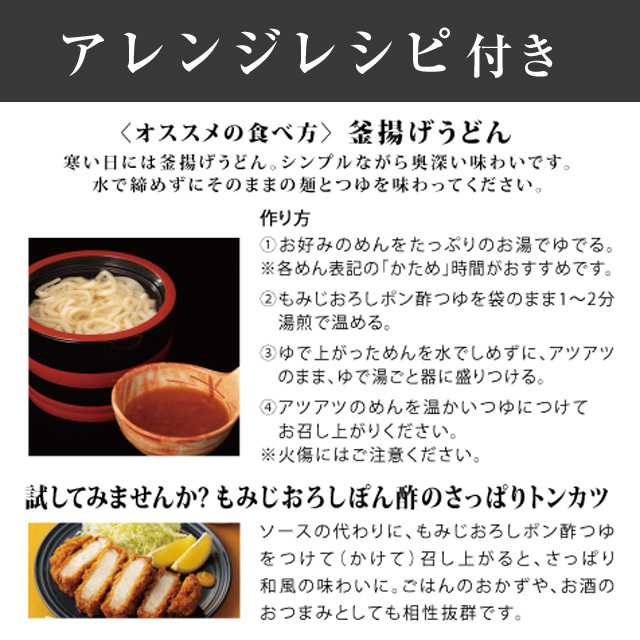 もみじおろしぽん酢つゆ アレンジレシピ