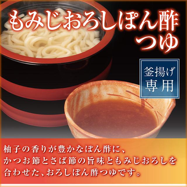 もみじおろしぽん酢つゆ 商品説明
