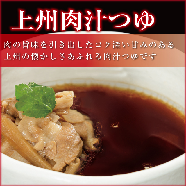 上州肉汁つゆ 商品説明