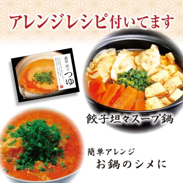 担々つゆ アレンジレシピ