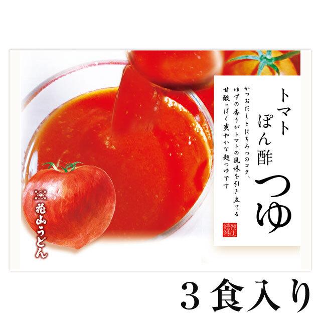 トマトぽん酢つゆ 3食入り パッケージ