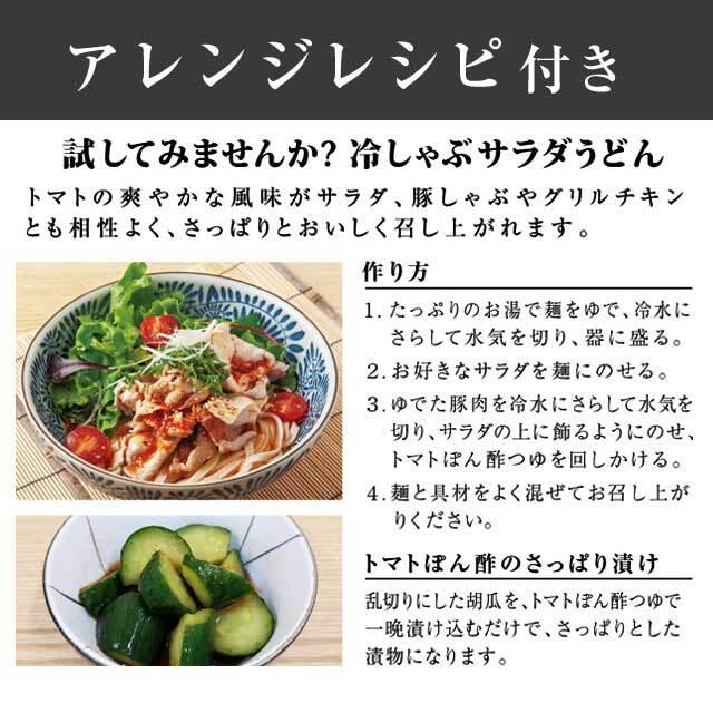 トマトぽん酢つゆ アレンジレシピ