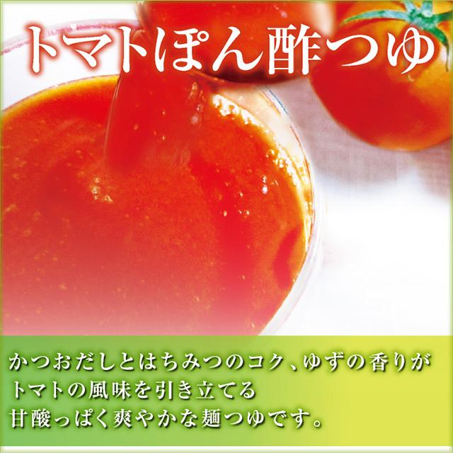 トマトぽん酢つゆ 商品説明