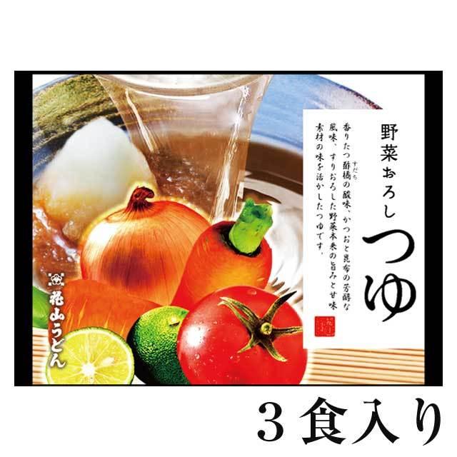 野菜おろしつゆパッケージ