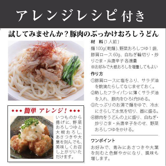 野菜おろしつゆアレンジレシピ