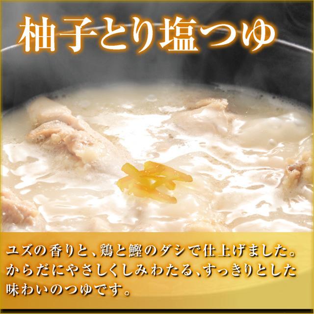 柚子とり塩つゆ 商品説明