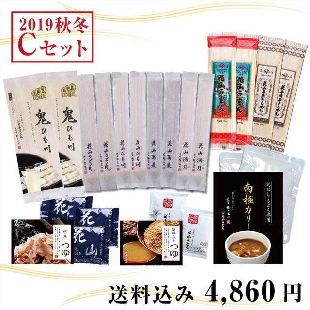 2019秋冬カタログ掲載ご自宅用セットC