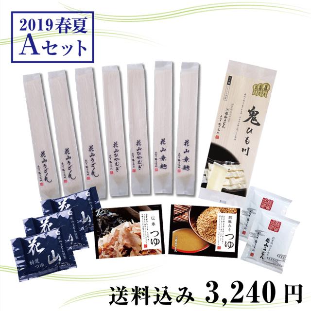 2019春夏カタログ掲載ご自宅用セットA