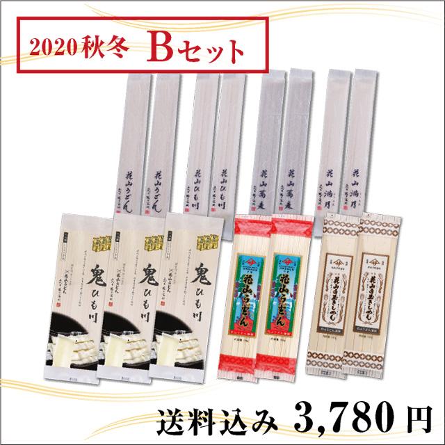 2020秋冬カタログ掲載ご自宅用セットB